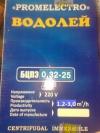 Насос Водолей БЦПЭ 0,32-25 У ( 440 Вт, 50 л/м., напор 36 м)